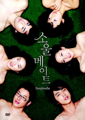 image of drama Which Star Are You From 2006 [KDRAMA]